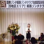2007姫路認証伝達式001