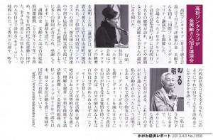 shikoku_repo1058