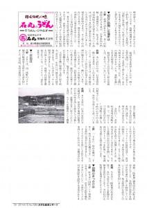 経済レポート2014年4月15日号2