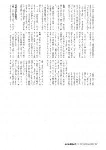 経済レポート2014年4月15日号3