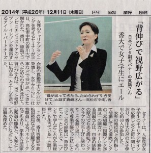 shikoku20141211s